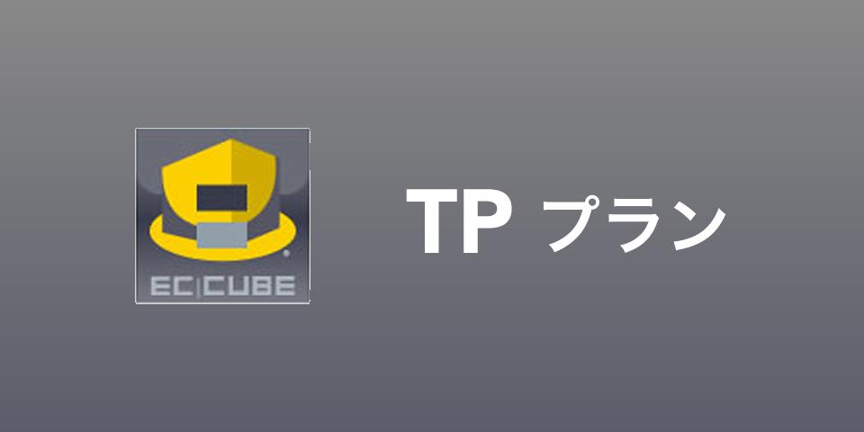 EC-CUBE TPプラン