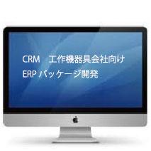 CRM 工作機器具会社向け ERPパッケージ開発
